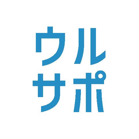 ウルサポJP|売上・集客力アップサービス